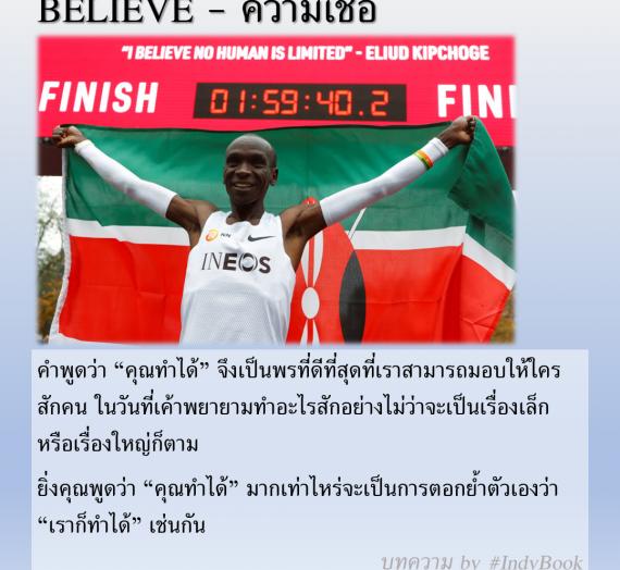 Believe – ความเชื่อ