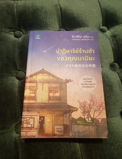 Book Review : ปาฏิหาริย์ร้านชำ ของคุณนามิยะ