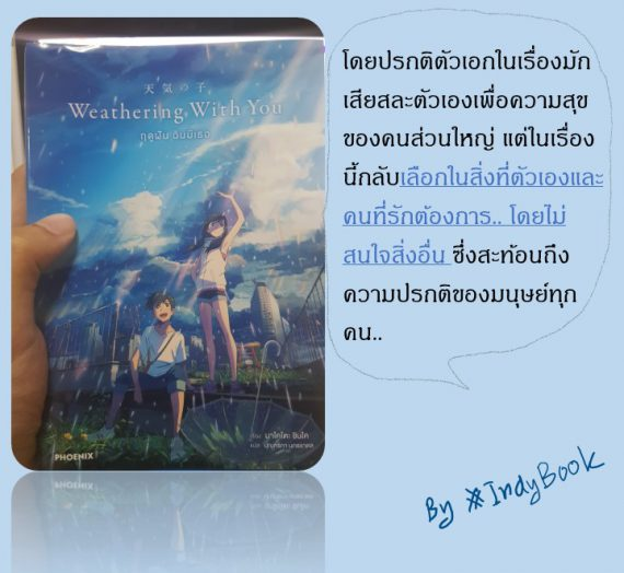 Review Book : Weathering With You (ฤดูฝัน ฉันมีเธอ)