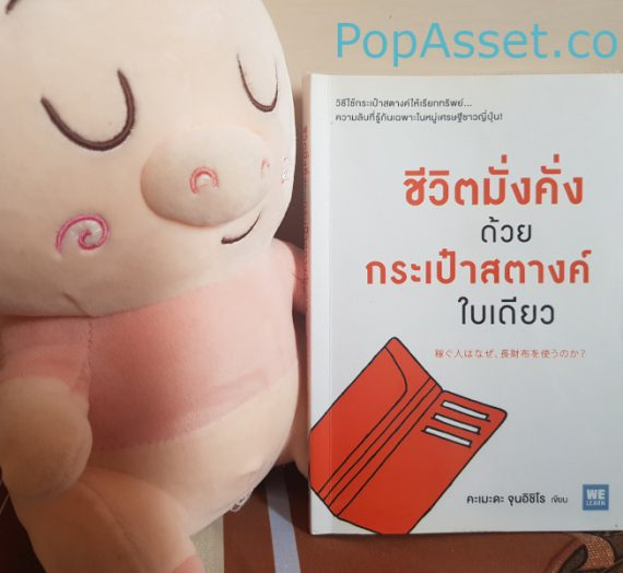 Review Book – ชีวิตมั่งคั่งด้วยกระเป๋าสตางค์ใบเดียว [หลังจากนำแนวคิดในหนังสือไปใช้จริงมา 3-4 ปี]
