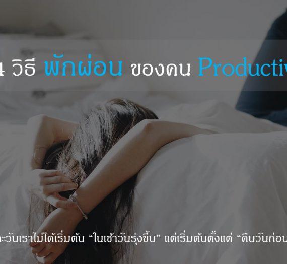 รีวิว หนังสือ : 34 วิธีพักผ่อนของคน Productive