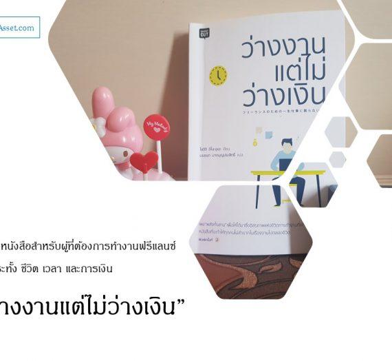Review book – ว่างงานแต่ไม่ว่างเงิน
