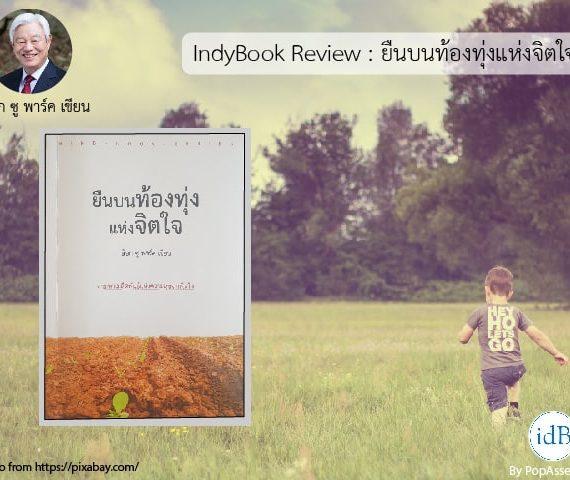 Review Book : ยืนบนท้องทุ่งแห่งจิตใจ