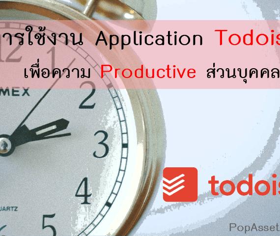 การใช้งาน Application Todoist เพื่อความ Productive ส่วนบุคคล