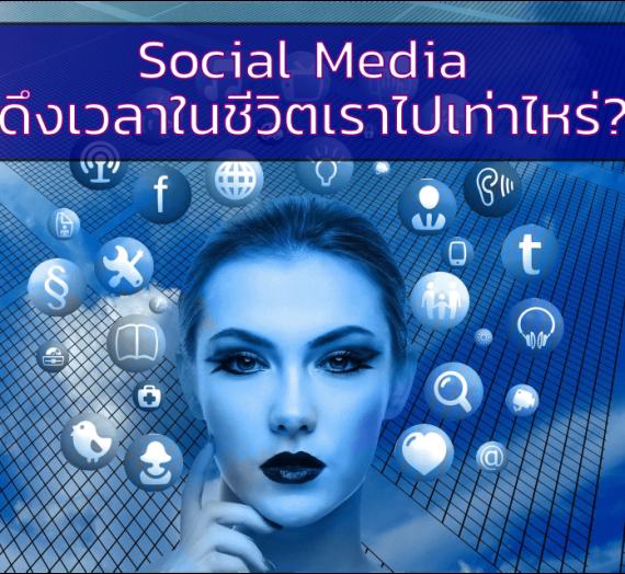 Social Media ดึงเวลาในชีวิตเราไปเท่าไหร่?