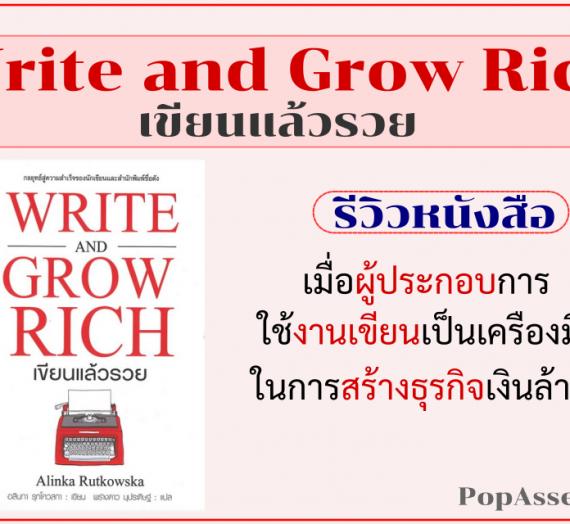 รีวิวหนังสือ Write and Grow Rich (เขียนแล้วรวย)