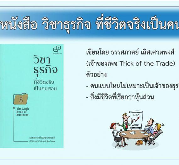 รีวิวหนังสือ วิชาธุรกิจ ที่ชีวิตจริงเป็นคนสอน