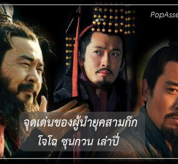 จุดเด่นของผู้นำยุคสามก๊ก โจโฉ ซุนกวน เล่าปี่