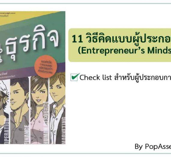 11 วิธีคิดแบบผู้ประกอบการ (Entrepreneur's Mindset)