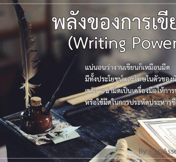 พลังของการเขียน (Writing Power)