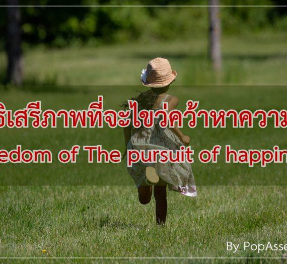สิทธิเสรีภาพที่จะไขว่คว้าหาความสุข