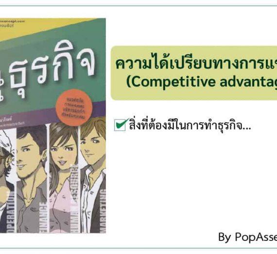 """""""ความได้เปรียบทางการแข่งขัน"""" (Competitive advantage)"""