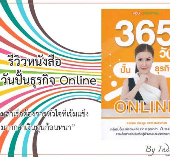 รีวิวหนังสือ 365 วัน ปั้นธุรกิจ Online