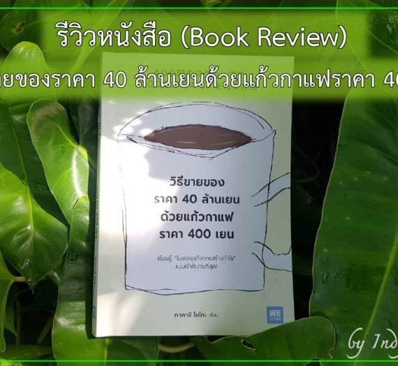 รีวิวหนังสือ วิธีขายของราคา 40 ล้านเยน ด้วยแก้วกาแฟ ราคา 400 เยน