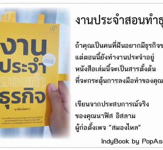 รีวิวหนังสือ งานประจำสอนทำธุรกิจ